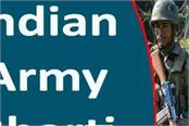 indian army bharti 2019 recruitment will start soon