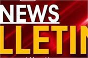 news bulletin pmc bank fatf pakistan narinder modi