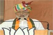 haryana vis election after allanabad now pm modi will fill up rewari
