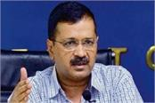 kejriwal government big announcement for sikhs
