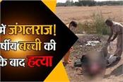 jungle raj in up 10 year old girl murdered after rape
