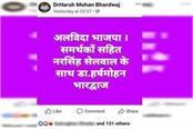 harsh mohan bhardwaj posted on facebook goodbye bjp