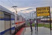 saharsa to amritsar will run special train