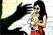 5th class student called to meet at the dhaba then raped