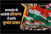 congress of uttarakhand will campaign in haryana