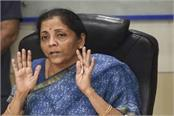 government s eye on the developments related to pmc bank nirmala sitharaman