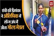 priyanka of ranchi wins gold medal in long jump in olympics
