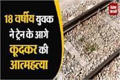18 year old youth commits suicide in front of train due to mental stress