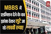 fraud in the name of giving admission in mbbs