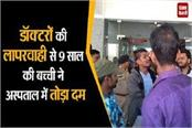 9 year old girl dies in hospital due to irresponsibility of doctors