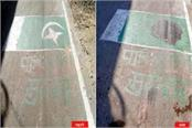 police remove the pakistan flag on road