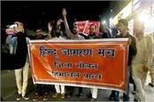 hindu jagran manch burned the effigy of shanta kumar