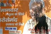 black ink thrown on bjp candidate s poster police investigating