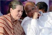 sonia sharad meeting postponed ncp will decide on core committee today
