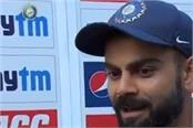 ind v ban  virat kohli overwhelmed with victory in indore test
