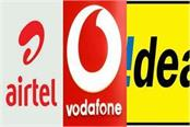 after vodafone idea airtel is also preparing to shock users