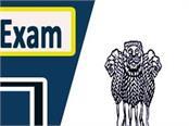 upsc engineering service prelims exam admit card released