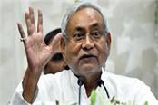 cm nitish congratulated the people on the occasion of eid