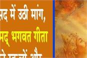 shrimad bhagavad gita to be compulsory in the syllabus of schools and colleges