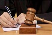 let over ground worker s bail petition dismissed