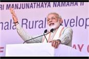 know about achievments of narendra modi sarkar in 4 years