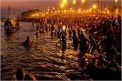 kumbh 2019 about 10 million pilgrims to plunge paushima