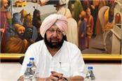 demand placed before captain about the kartarpur corridor
