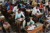 so many test takers left the exam in up board examination