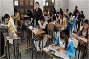 15 candidates were absent from amethi on second day of up board exam