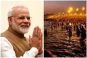 pm modi to reach prayagraj kumbh tomorrow