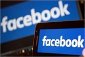 facebook may charge millions dollars for private information sharing of users