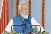 pm modi inaugurated madan mohan malviya