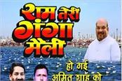 ram tere ganga has become dirty amit shah washed