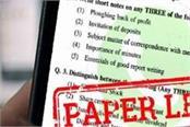 secondary examination paper  kolkata leaked social media