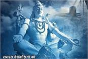 cm yogi best wishes to mahashivratri