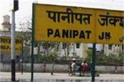 karnal did not get  land son  in 5 decades