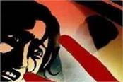 rape case ludhiana