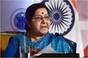 swaraj seeks report on kidnapping of two girls in pakistan