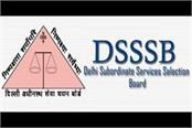 job not found even after passing dsssb exam