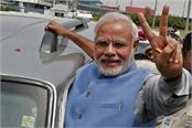 pm modi has measured the entire nation in 90 days