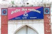 death in prisoner s suspected circumstances in central jail