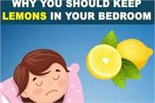 why you should keep lemons in your bedroom