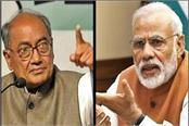 digvijay singh attack on bjp