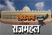 loksabha election 2019 a look at rajmahal lok sabha seat