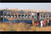 nia court pronounced a big decision in the samjhauta express blast case