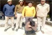 police arrested the hashish supplier in hashish smuggling case