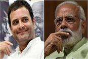 people of punjab andhra kerala and tamil nadu prefer rahul more than modi