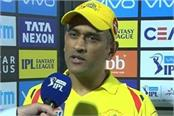 after losing on a run dhoni reveals the real reason of defeat
