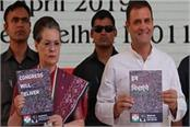 congress election manifesto promises to take care of all sections