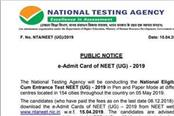 neet 2019 nta rectified mistake told students to download again admit card